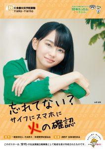 h30aki_kasaiyobou-poster-212x300