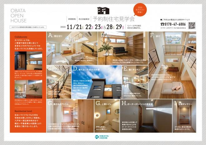 2011オバタ長者見学会ウラ1113-02